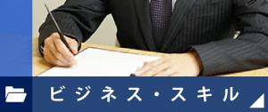 ビジネス・スキル