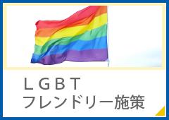 LGBTフレンドリー施策