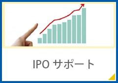 IPOサポート