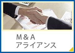 M&A・アライアンス
