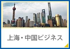 上海・中国ビジネス