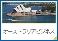 オーストラリアビジネス