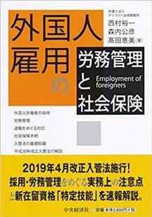 外国人雇用