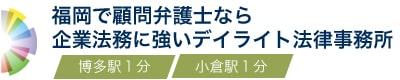 福岡で顧問弁護士なら企業法務に強いデイライト法律事務所