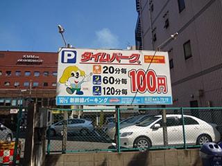 近隣駐車場の画像