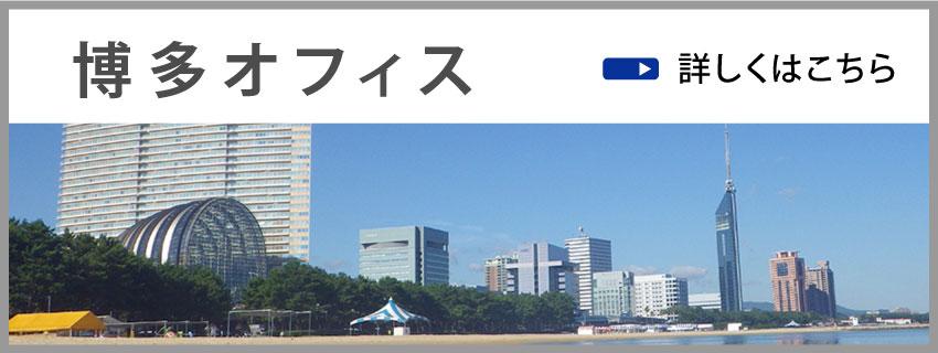 博多オフィス紹介バナー