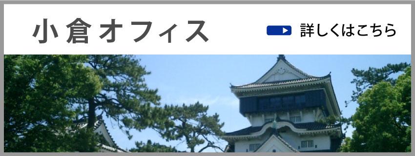 小倉オフィス紹介バナー