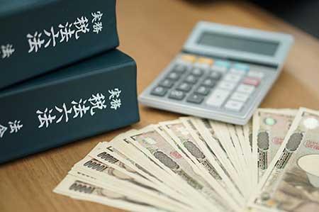 税法とお金